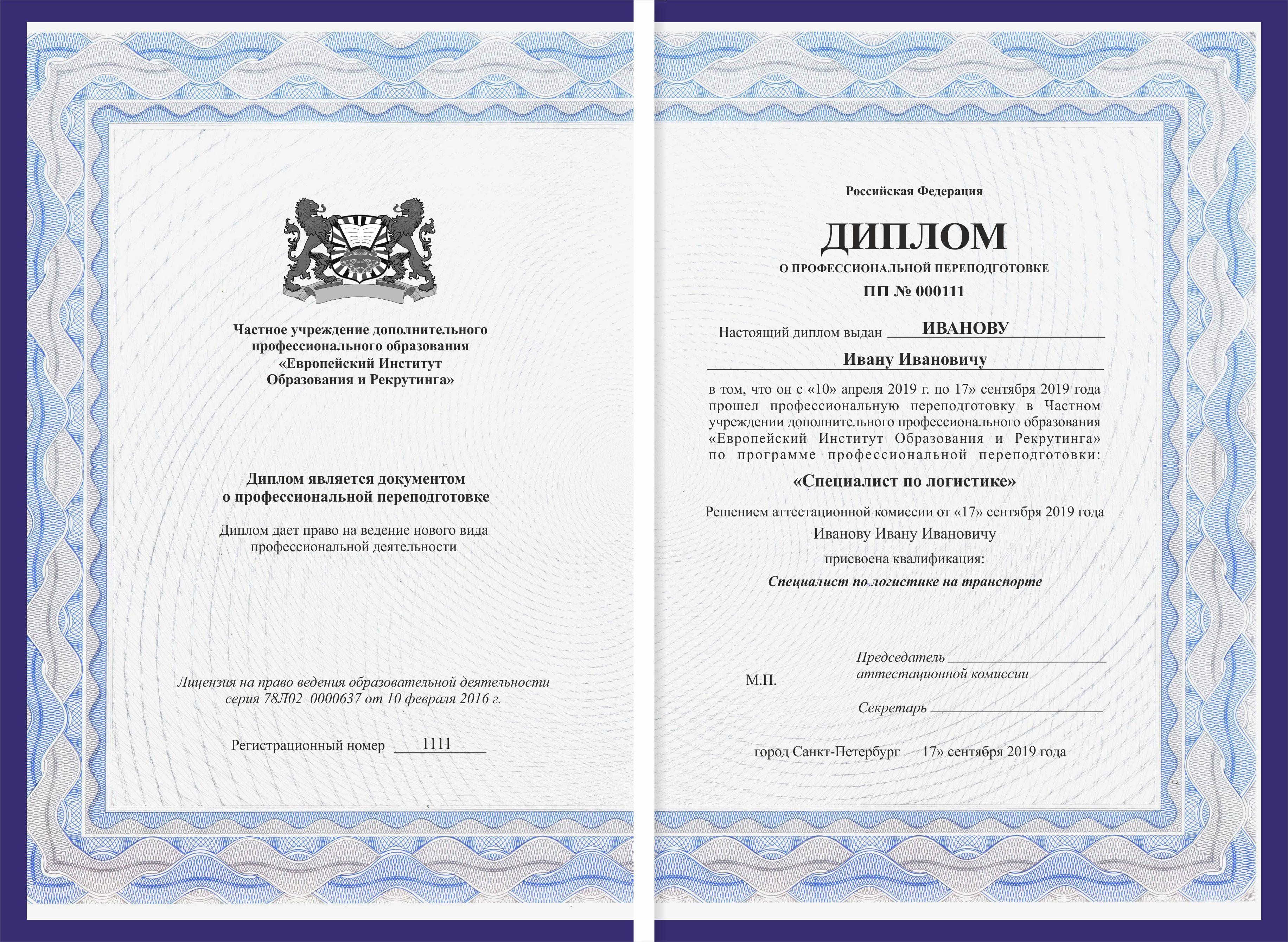Бухгалтерский учет в сфере услуг диплом бухгалтер в подольске по ведению ип